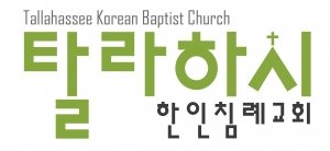 탈라하시 한인침례교회 | Tallahassee Korean Baptist Church