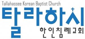 탈라하시 한인침례교회 | Tallahassee Korean Baptist Church
